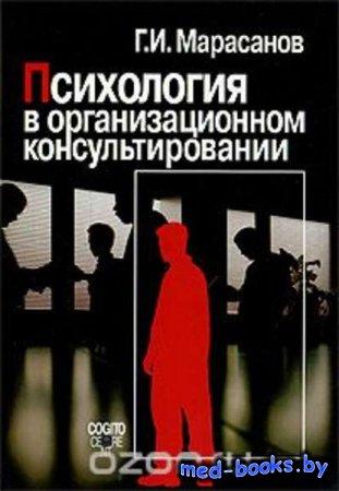 Психология в организационном консультировании - Г. И. Марасанов - 2009 год