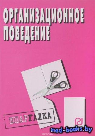 Организационное поведение - Коллектив авторов - 2013 год