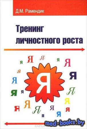Тренинг личностного роста - Д. М. Рамендик - 2009 год