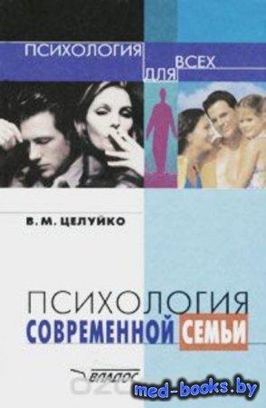 Психология современной семьи - В. М. Целуйко - 2006 год