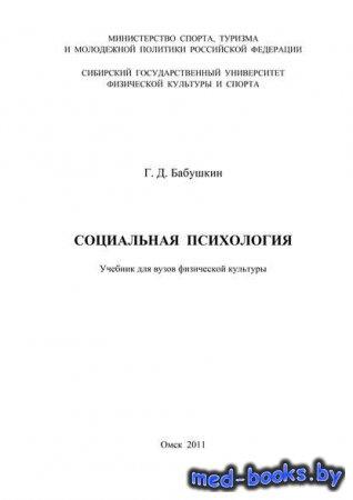 Социальная психология - Г. Д. Бабушкин - 2011 год