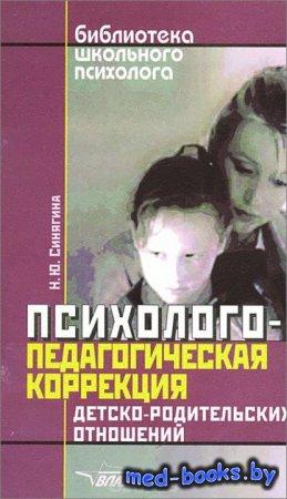 Психолого-педагогическая коррекция детско-родительских отношений - Н. Ю. Си ...