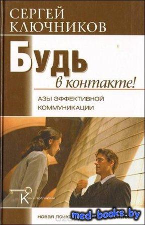Будь в контакте! - Сергей Ключников - 2010 год