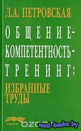 Общение – компетентность – тренинг - Л. А. Петровская - 2007 год