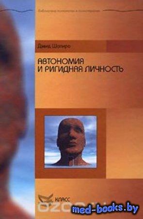 Автономия и ригидная личность - Дэвид Шапиро - 2009 год