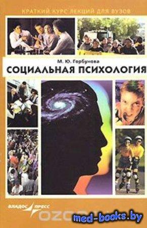 Социальная психология - М. Ю. Горбунова - 2006 год