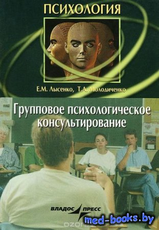 Групповое психологическое консультирование - Евгения Лысенко, Т. А. Молодич ...