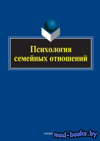 Психология семейных отношений - Коллектив авторов - 2015 год
