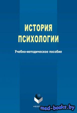 История психологии - Т. М. Харламова - 2014 год