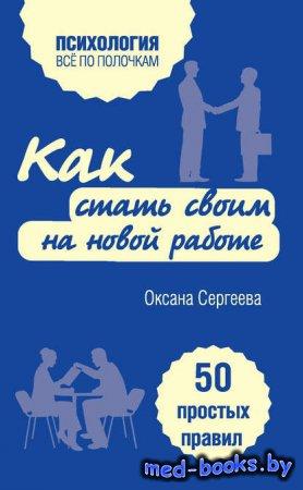 Как стать своим на новой работе. 50 простых правил - Оксана Сергеева - 2015 ...