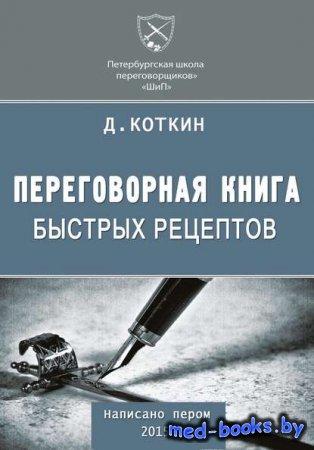 Переговорная книга быстрых рецептов - Дмитрий Коткин - 2015 год
