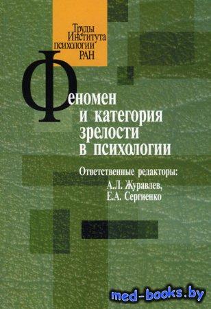Феномен и категория зрелости в психологии - Сборник статей - 2007 год