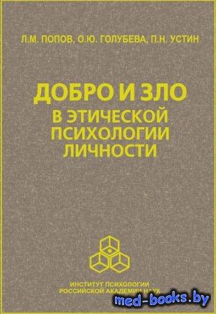 Добро и зло в этической психологии личности - Л. М. Попов, О. Ю. Голубева,  ...