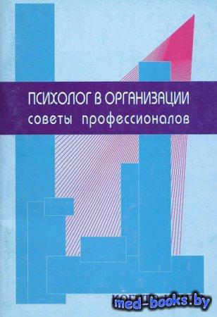 Психолог в организации. Советы профессионалов - Герман Марасанов - 2002 год