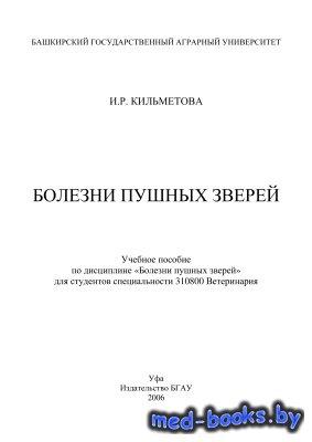 Болезни пушных зверей - Кильметова И.Р. - 2006 год