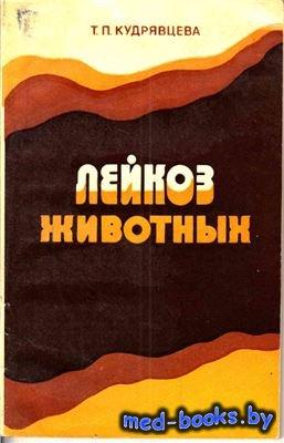 Лейкозы животных - Кудрявцева Т.П. - 1980 год