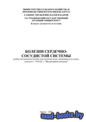 Болезни сердечно-сосудистой системы - Сенько А.В., Бобер Ю.Н. - 2007 год