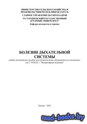 Болезни дыхательной системы - Сенько А.В., Бобер Ю.Н. - 2012 год