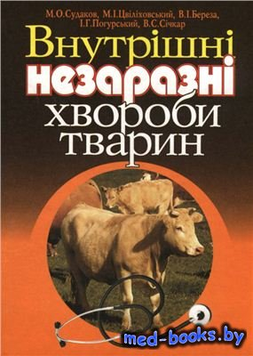 Внутрішні незаразні хвороби тварин - Судаков М.О. - 2002 год