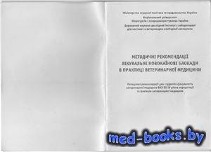 Лікувальні новокаїнові блокади в практиці ветеринарної медицини - Меженськи ...