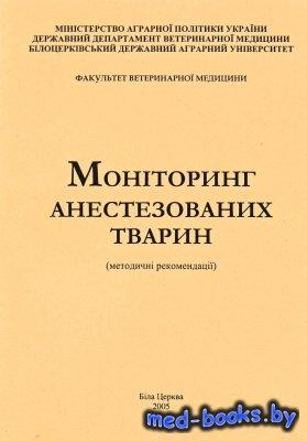 Моніторинг анестезованих тварин - Власенко В.М., Рубленко С.В. - 2004 год