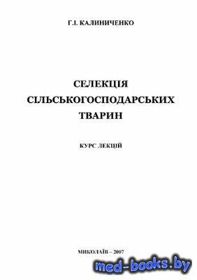 Селекція сільськогосподарських тварин - Калиниченко Г.І. - 2007 год