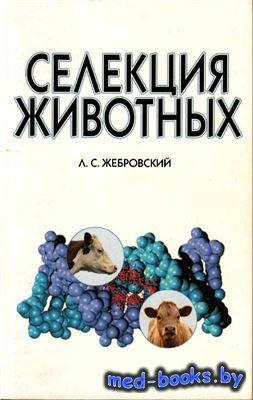 Селекция животных - Жебровский Л.С. - 2002 год