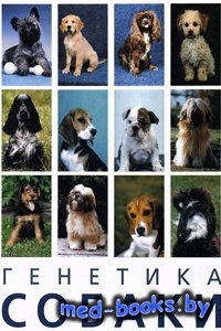 Генетика собаки - Графодатский А.С., Железова А.И., Князев С.П., Бородин П. ...