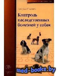 Контроль наследственных болезней у собак - Паджетт Дж. - 2006 год