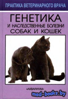 Генетика и наследственные болезни собак и кошек - Московкина Н.Н. Сотская М ...