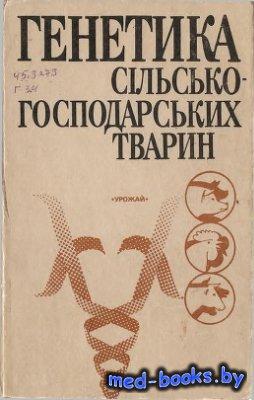 Генетика сільськогосподарських тварин - Коновалов В.С. та ін. - 1996 год