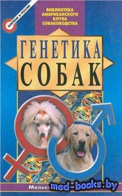 Генетика собак - Уиллис М.Б. - 2000 год
