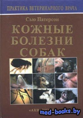 Кожные болезни собак - Патерсон С. - 2000 год