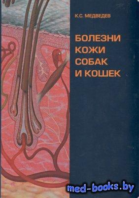Болезни кожи собак и кошек - Медведев К.С. - 1999 год