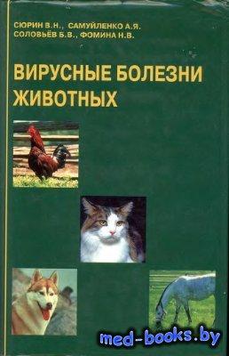 Вирусные болезни животных - Сюрин В.Н., Самуйленко А.Я., Соловьёв Б.В., Фом ...