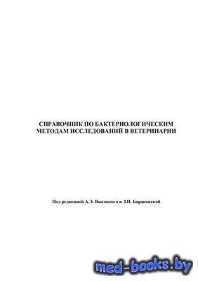 Справочник по бактериологическим методам исследований в ветеринарии - Высоц ...
