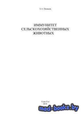 Иммунитет сельскохозяйственных животных - Оножеев А.А. - 2010 год