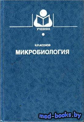 Микробиология - Асонов Н.Р. - 2002 год