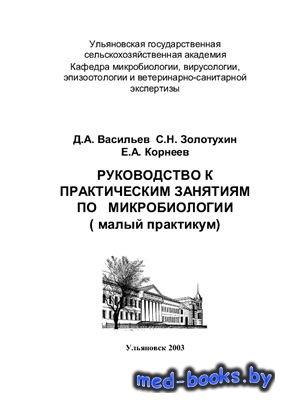 Руководство к практическим занятиям по микробиологии - Васильев Д.А., Золот ...
