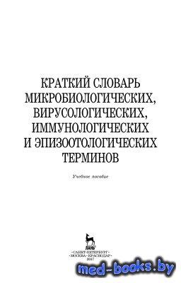 Краткий словарь микробиологических, вирусологических, иммунологических и эп ...