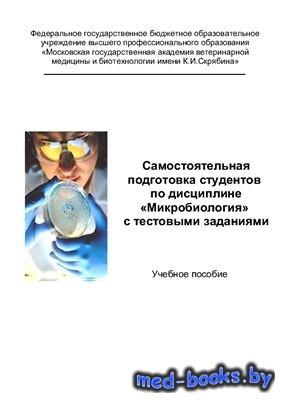 Самостоятельная подготовка студентов по дисциплине Микробиология с тестовым ...