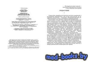 Клиническая микробиология для ветеринарных врачей - Зыкин Л.Ф., Хапцев З.Ю. ...