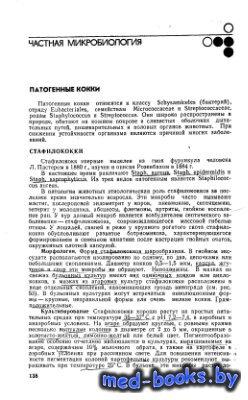 Ветеринарная микробиология - Емельяненко П.А., Дунаев Г.В., Кудлай Д.Г. и д ...