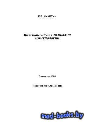 Микробиология с основами иммунологии - Никитин Е.Б. - 2004 год