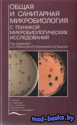 Общая и санитарная микробиология с техникой микробиологических исследований ...