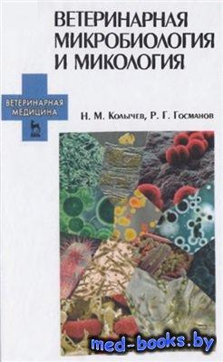 Ветеринарная микробиология и микология - Колычев Н.М., Госманов Р.Г. Колыче ...