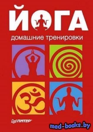 Н. Стариков - Йога. Домашние тренировки