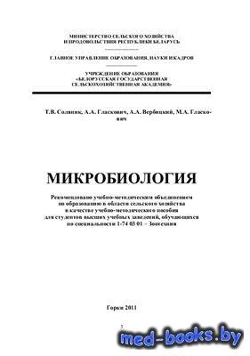 Микробиология - Соляник Т.В., Гласкович А.А. и др. - 2011 год