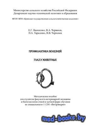Профилактика болезней глаз у животных - Василенко Е.Г., Черванев В.А., Тара ...