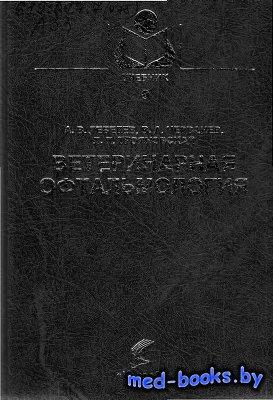 Ветеринарная офтальмология - А.В. Лебедев, В.А. Черванев, Л.П. Трояновская  ...